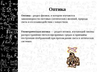 Оптика Оптика - раздел физики, в котором изучаются закономерности световых (опти