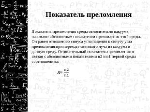 Показатель преломления Показатель преломления среды относительно вакуума называю