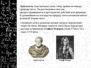 Аристотель тоже высказал свою точку зрения по поводу природы света. Он рассматри