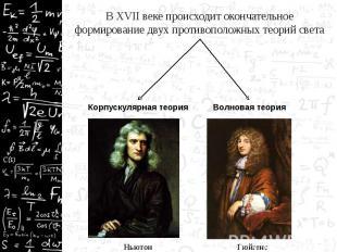 В XVII веке происходит окончательное формирование двух противоположных теорий св