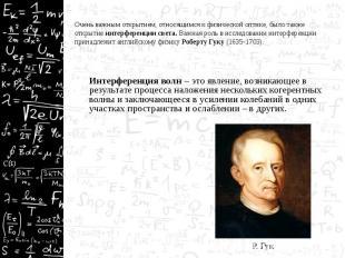 Очень важным открытием, относящимся к физической оптике, было также открытие инт