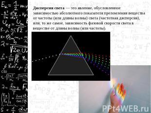 Дисперсия света — это явление, обусловленное зависимостью абсолютного показателя