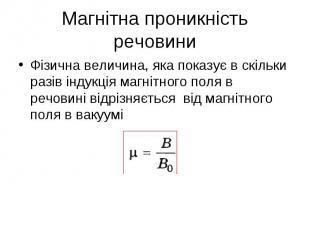 Фізична величина, яка показує в скільки разів індукція магнітного поля в речовин