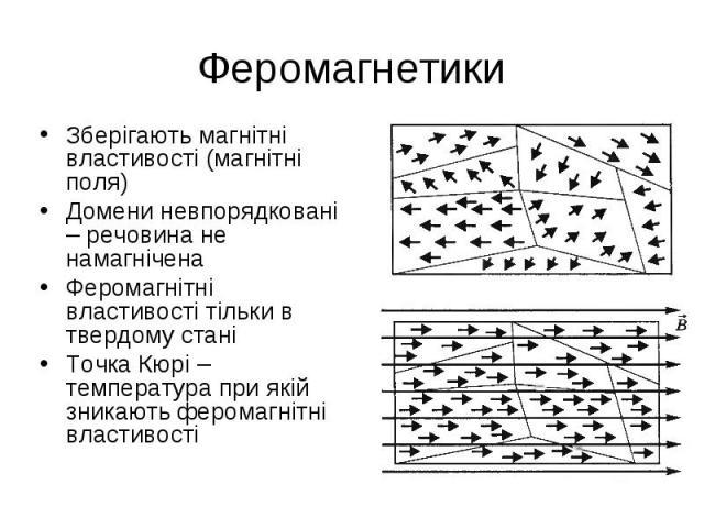 Зберігають магнітні властивості (магнітні поля) Зберігають магнітні властивості (магнітні поля) Домени невпорядковані – речовина не намагнічена Феромагнітні властивості тільки в твердому стані Точка Кюрі – температура при якій зникають феромагнітні …