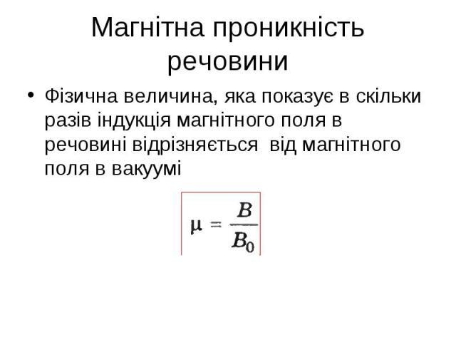 Фізична величина, яка показує в скільки разів індукція магнітного поля в речовині відрізняється від магнітного поля в вакуумі Фізична величина, яка показує в скільки разів індукція магнітного поля в речовині відрізняється від магнітного поля в вакуумі