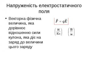 Векторна фізична величина, яка дорівнює відношенню сили кулона, яка діє на заряд