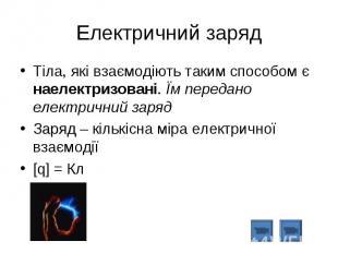 Тіла, які взаємодіють таким способом є наелектризовані. Їм передано електричний