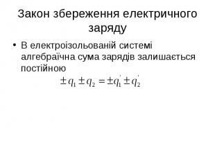 В електроізольованій системі алгебраїчна сума зарядів залишається постійною В ел
