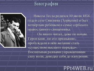. Никола Тесла родился 10 июля 1856 года в селе Смиляны (Хорватия) и был четвёрт