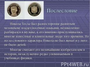 Никола Тесла был разносторонне развитым человеком: владел восемью языками, велик