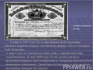 В апреле 1887 года Тесла при финансовой поддержке Джеймса Кармена открыл собстве
