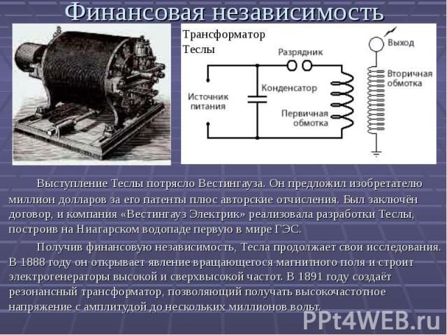 Выступление Теслы потрясло Вестингауза. Он предложил изобретателю миллион долларов за его патенты плюс авторские отчисления. Был заключён договор, и компания «Вестингауз Электрик» реализовала разработки Теслы, построив на Ниагарском водопаде первую …