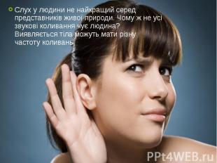 Слух у людини не найкращий серед представників живої природи. Чому ж не усі звук