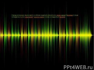 Серед вловимих звуків варто особливо виділити фонетичні,мовні звукий