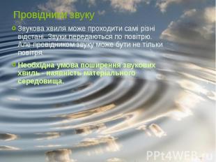 Провідники звуку Звукова хвиля може проходити самі різні відстані. Звуки передаю