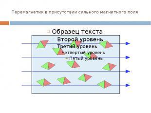 Парамагнетик в присутствии сильного магнитного поля