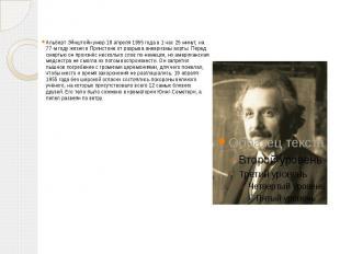 Альберт Эйнштейн умер 18 апреля 1955 года в 1 час 25 минут, на 77-м году жизни в