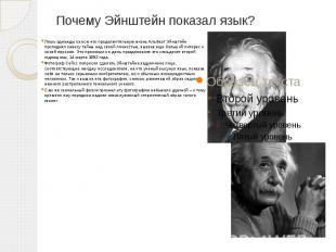 Почему Эйнштейн показал язык? Лишь однажды за всю его продолжительную жизнь Альб