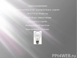 Лампи розжарювання Лампи розжарювання Якщо їх купити 10 шт., то витрати будуть с