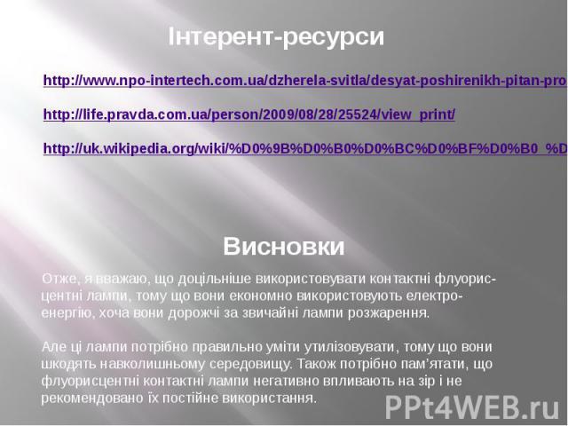 Інтерент-ресурси