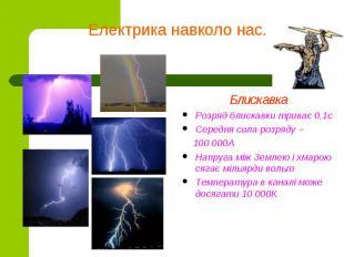 Електрика навколо нас.