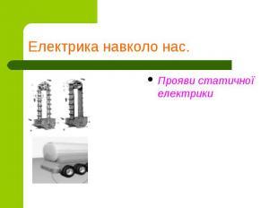 Прояви статичної електрики Прояви статичної електрики