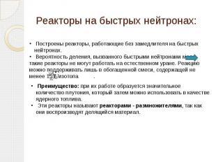 Реакторы на быстрых нейтронах: