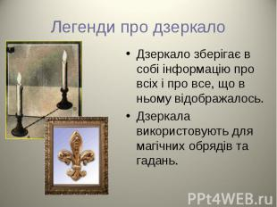 Дзеркало зберігає в собі інформацію про всіх і про все, що в ньому відображалось