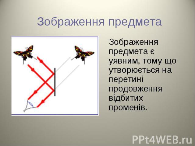 Зображення предмета є уявним, тому що утворюється на перетині продовження відбитих променів. Зображення предмета є уявним, тому що утворюється на перетині продовження відбитих променів.