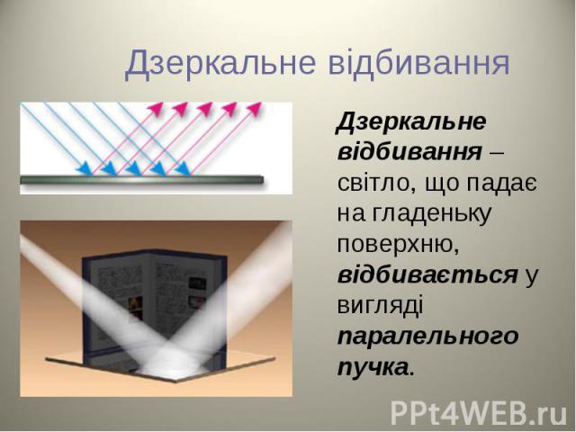 Дзеркальне відбивання –світло, що падає на гладеньку поверхню, відбивається у вигляді паралельного пучка. Дзеркальне відбивання –світло, що падає на гладеньку поверхню, відбивається у вигляді паралельного пучка.
