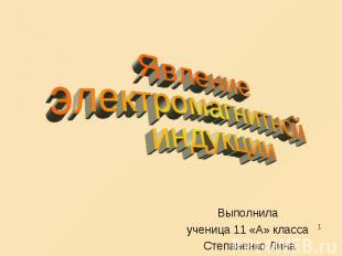 Выполнила Выполнила ученица 11 «А» класса Степаненко Лина