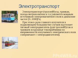 Электротранспорт (троллейбусы, трамваи, поезда метрополитена и т.п.) является мо