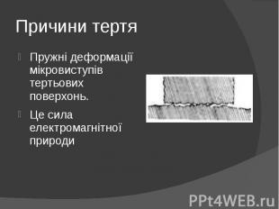 Причини тертя Пружні деформації мікровиступів тертьових поверхонь. Це сила елект