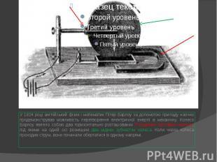 У 1824 році англійський фізик і математик Пітер Барлоу за допомогою приладу наоч