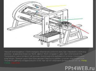Перший електродвигун з безпосереднім обертанням робочого валу був створений в 18