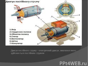 Двигун постійного струму - електричний двигун, живлення якого здійснюється пості