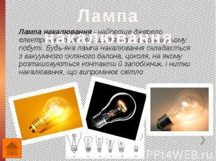 Лампа накалювання - найперше джерело електричного світла, що з'явився в домашньо