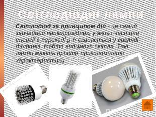 Світлодіод за принципом дій - це самий звичайний напівпровідник, у якого частина