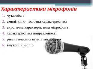 Характеристики мікрофонів чутливість амплітудно-частотна характеристика акустичн