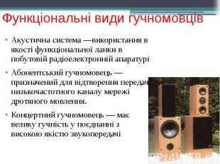 Функціональні види гучномовців Акустична система —використання в якості функціон