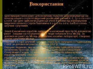 Використання Ідею використання ракет для космічних польотів запропонував ще на п