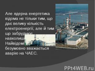 Але ядерна енергетика відома не тільки тим, що дає велику кількість електроенерг