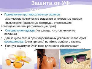 Защита от УФ излучения: Применение противосолнечных экранов: химические (химичес