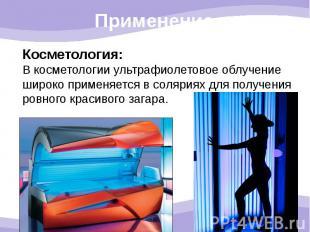 Косметология: В косметологии ультрафиолетовое облучение широко применяется в сол