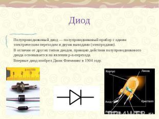 Диод Полупроводниковый диод — полупроводниковый прибор с одним электрическим пер