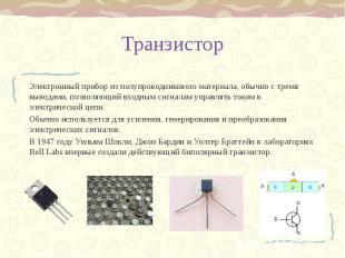 Транзистор Электронный прибор из полупроводникового материала, обычно с тремя вы