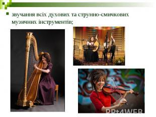 звучання всіх духових та струнно-смичкових музичних інструментів;