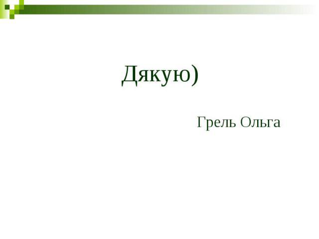 Дякую) Грель Ольга