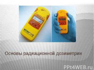 Основы радиационной дозиметрии
