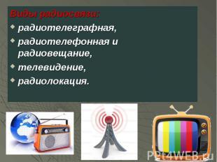 Виды радиосвязи: Виды радиосвязи: радиотелеграфная, радиотелефонная и радиовещан